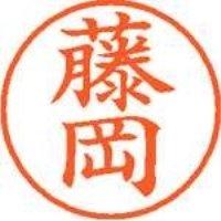 シヤチハタ ネーム9既製 XL-9 1742 藤岡(10セット)