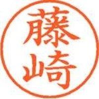 シヤチハタ ネーム9既製 XL-9 1747 藤崎(10セット)