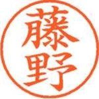 シヤチハタ ネーム9既製 XL-9 1751 藤野(10セット)