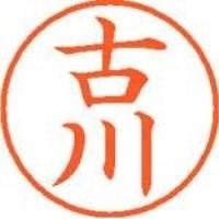 シヤチハタ ネーム9既製 XL-9 1762 古川(10セット)