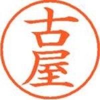シヤチハタ ネーム9既製 XL-9 1768 古屋(10セット)