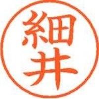 シヤチハタ ネーム9既製 XL-9 1781 細井(10セット)