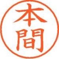 シヤチハタ ネーム9既製 XL-9 1797 本間(10セット)