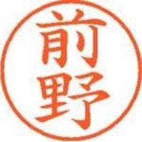 シヤチハタ ネーム9既製 XL-9 1802 前野(10セット)