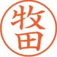シヤチハタ ネーム9既製 XL-9 1806 牧田(10セット)