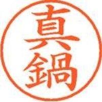 シヤチハタ ネーム9既製 XL-9 1812 真鍋(10セット)