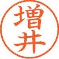 シヤチハタ ネーム9既製 XL-9 1814 増井(10セット)