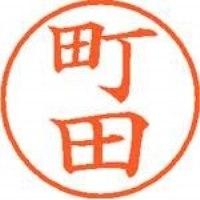 シヤチハタ ネーム9既製 XL-9 1816 町田(10セット)