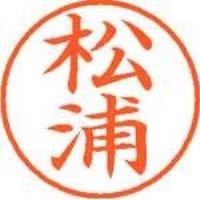 シヤチハタ ネーム9既製 XL-9 1819 松浦(10セット)