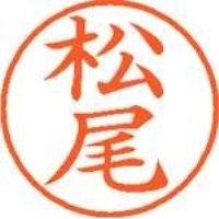 シヤチハタ ネーム9既製 XL-9 1820 松尾(10セット)