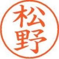 シヤチハタ ネーム9既製 XL-9 1832 松野(10セット)
