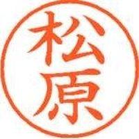 シヤチハタ ネーム9既製 XL-9 1834 松原(10セット)