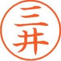 シヤチハタ ネーム9既製 XL-9 1847 三井(10セット)