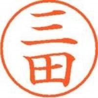 シヤチハタ ネーム9既製 XL-9 1853 三田(10セット)