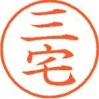 シヤチハタ ネーム9既製 XL-9 1857 三宅(10セット)