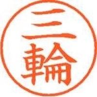 シヤチハタ ネーム9既製 XL-9 1859 三輪(10セット)