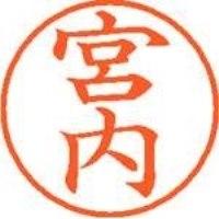 シヤチハタ ネーム9既製 XL-9 1871 宮内(10セット)