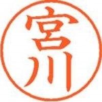 シヤチハタ ネーム9既製 XL-9 1872 宮川(10セット)