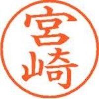 シヤチハタ ネーム9既製 XL-9 1876 宮崎(10セット)