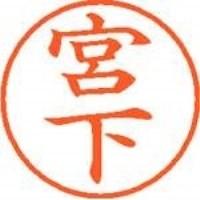 シヤチハタ ネーム9既製 XL-9 1878 宮下(10セット)