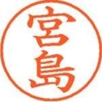 シヤチハタ ネーム9既製 XL-9 1879 宮島(10セット)