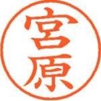 シヤチハタ ネーム9既製 XL-9 1883 宮原(10セット)