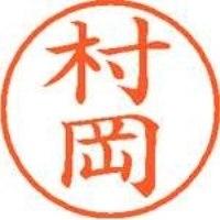 シヤチハタ ネーム9既製 XL-9 1889 村岡(10セット)