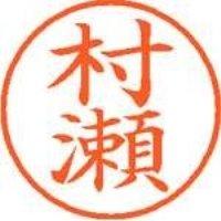 シヤチハタ ネーム9既製 XL-9 1892 村瀬(10セット)