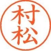 シヤチハタ ネーム9既製 XL-9 1894 村松(10セット)