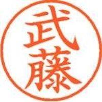 シヤチハタ ネーム9既製 XL-9 1897 武藤(10セット)