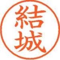 シヤチハタ ネーム9既製 XL-9 1964 結城(10セット)