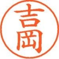 シヤチハタ ネーム9既製 XL-9 1971 吉岡(10セット)