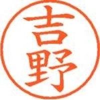 シヤチハタ ネーム9既製 XL-9 1978 吉野(10セット)
