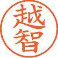 シヤチハタ ネーム9既製 XL-9 2074 越智(10セット)