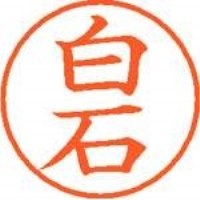 シヤチハタ ネーム9既製 XL-9 2179 白石(10セット)