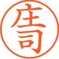 シヤチハタ ネーム9既製 XL-9 2180 庄司(10セット)