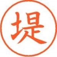 シヤチハタ ネーム9既製 XL-9 2225 堤(10セット)