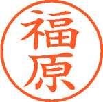 シヤチハタ ネーム9 XL-9 2314 福原(10セット)