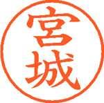 シヤチハタ ネーム9 XL-9 2345 宮城(10セット)