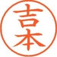 シヤチハタ ネーム9既製 XL-9 2372 吉本(10セット)
