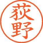 シヤチハタ ネーム9 XL-9 2388 荻野(10セット)