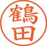 シヤチハタ ネーム9 XL-9 2431 鶴田(10セット)