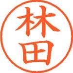 シヤチハタ ネーム9 XL-9 2445 林田(10セット)