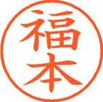 シヤチハタ ネーム9 XL-9 2449 福本(10セット)