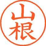 シヤチハタ ネーム9 XL-9 2477 山根(10セット)