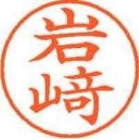 シヤチハタ ネーム9既製 XL-9 4010 ◆岩崎(10セット)