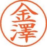 シヤチハタ ネーム9既製 XL-9 4020 ◆金澤(10セット)