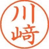 シヤチハタ ネーム9既製 XL-9 4021 ◆川(10セット)