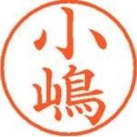 シヤチハタ ネーム9既製 XL-9 4027 ◆小嶋(10セット)
