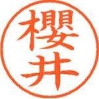 シヤチハタ ネーム9既製 XL-9 4031 ◆櫻井(10セット)